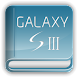 GALAXY SⅢ User's Digest icon