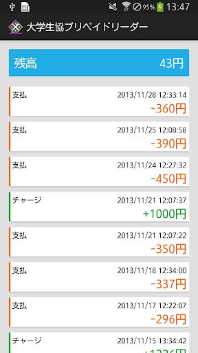 【免費工具App】大学生協プリペイドリーダー(β)-APP點子