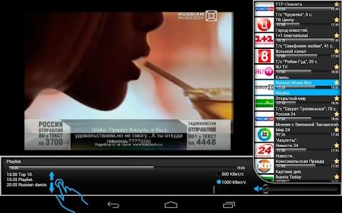 Parom TV v1.7.5