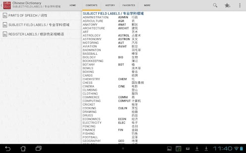 Collins Chinese Dictionary TR - screenshot thumbnail