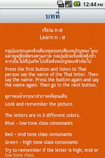 เรียน ก - ฮ (ก เอ๋ย ก ไก่) - screenshot thumbnail