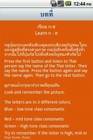 เรียน ก - ฮ (ก เอ๋ย ก ไก่)- screenshot