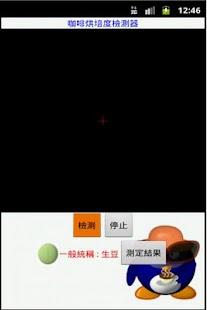 咖啡烘培度檢測器 - screenshot thumbnail