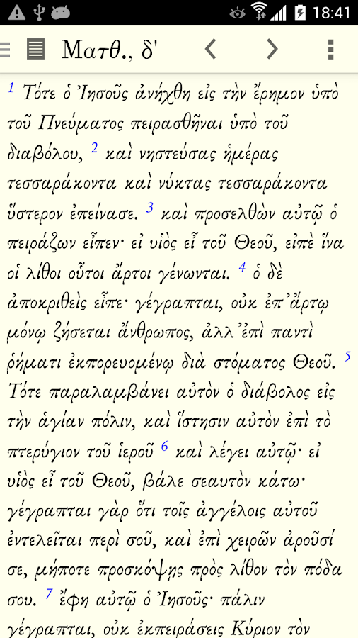 Greek New Testament- screenshot
