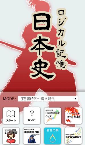 ロジカル記憶 日本史 一問一答で日本の歴史を暗記の無料アプリ