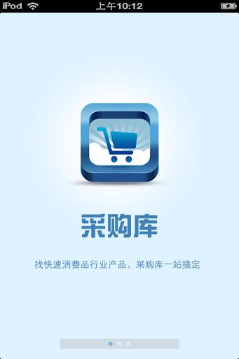 中国快速消费品平台