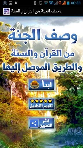 وصف الجنة من القرآن والسنة