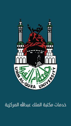 خدمات مكتبة الملك عبدالله