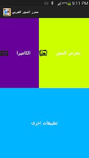 محرر الصور العربي