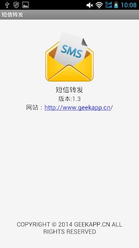 免費工具App|短信轉發|阿達玩APP