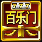 太阳城百乐门 icon