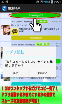 フレンズ~チャットID交換型ソーシャルアプリ~ - screenshot