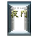 야설의 문 Ver.1 logo