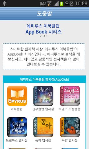 【免費書籍App】[무협]대중원 1-에피루스 베스트소설-APP點子