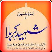 Shaheed-e-Karbala