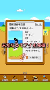 モアイ発掘記 - 幻のモアイ一族相関図 - screenshot thumbnail
