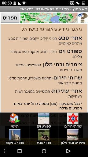 צא בחוץ - מידע גיאוגרפי בישראל