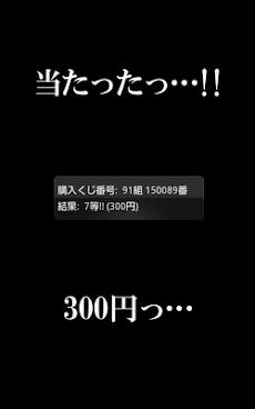 当てろ2億円!宝くじシミュレーターのおすすめ画像2