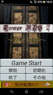 TowerRPG2【ダンジョンRPG】