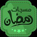 مسجات رمضان ٢٠١٤ icon