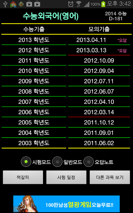 CSAT English for Korean - screenshot