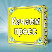 Качаем пресс