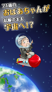 スペースおばあちゃん -無料のアクションゲームで暇つぶし-