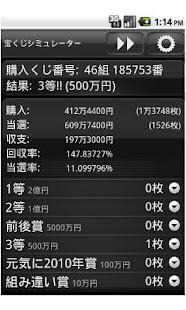 宝くじシミュレーター- screenshot thumbnail