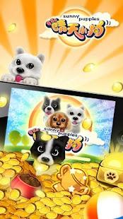 【免費3D寵物遊戲】晴天小狗