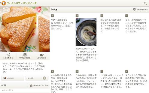 クックパッド - No.1レシピ検索アプリ- screenshot thumbnail