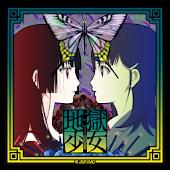 ライブ壁紙 / 地獄少女 三鼎