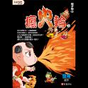 瘋火輪3電子版② (manga 漫画) logo