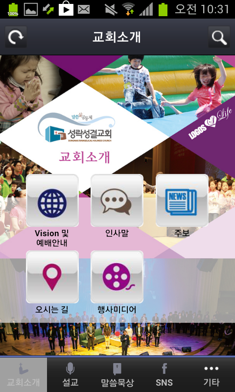 성락성결교회 - screenshot