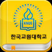 한국교원대 전자교재