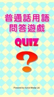 普通話用語問答遊戲 Quiz