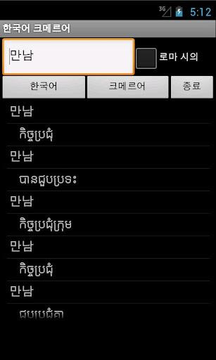 한국어 크메르어 사전