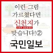 국민일보 '이런 그림 가르쳤다면 신천지가 맞습니다!'②