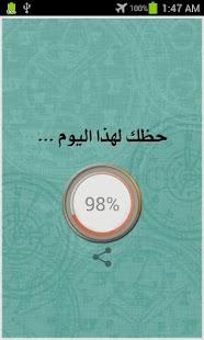 حظك اليوم- screenshot thumbnail