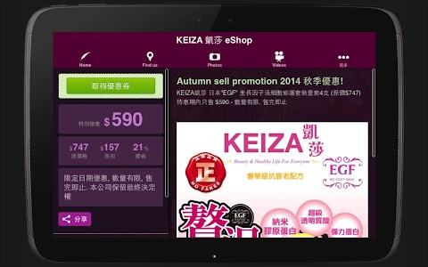 KEIZA 凱莎 eShop screenshot 20