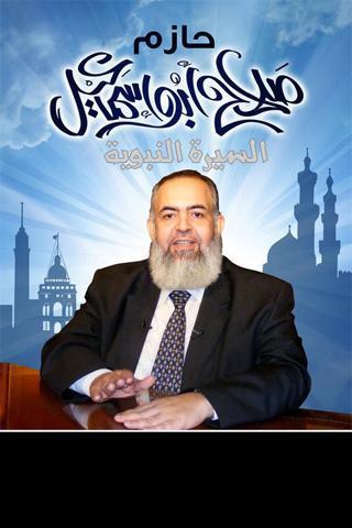السيرة النبوية حازم أبواسماعيل