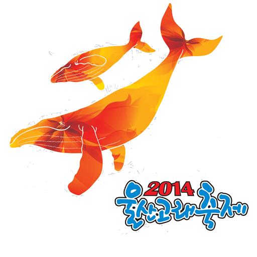 울산 고래 축제 게임(태화강)