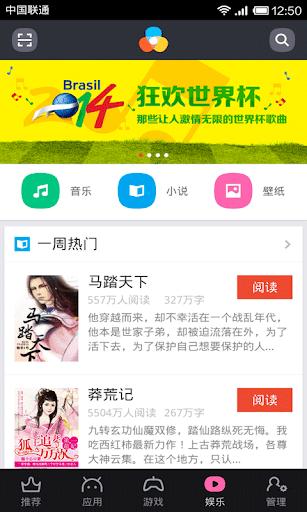 【免費工具App】淘宝手机助手-APP點子