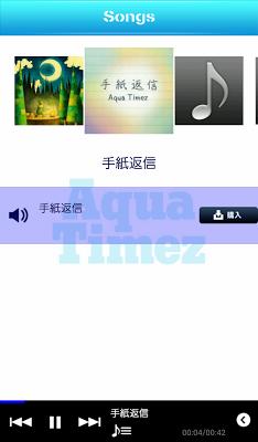 Aqua Timez 公式アーティストアプリ - screenshot