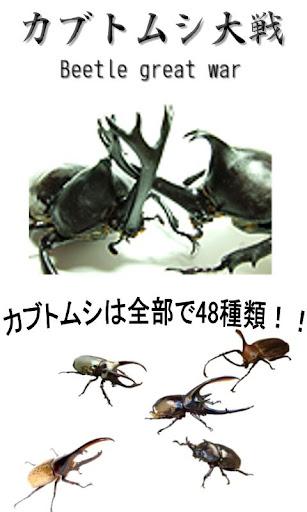 カブトムシ大戦