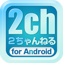2ちゃんねる for Android icon