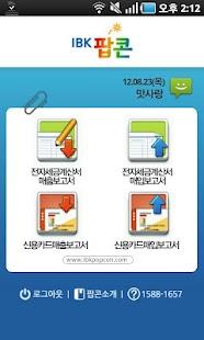 IBK 팝콘 스마트폰 서비스 - screenshot thumbnail
