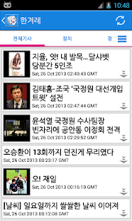 한국 뉴스 - screenshot thumbnail