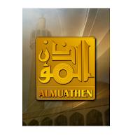AlMuathen 2.2