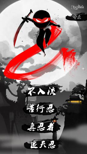 Ninja can't die 2