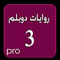 روايات دوبلم 3 برو icon